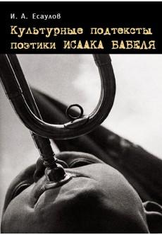 Культурные подтексты поэтики Исаака Бабеля - unipress.bg