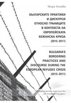 Българските практики и дискурси относно границите в контекста на европейската бежанска криза (2015–2017) - unipress.bg