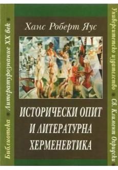 Исторически опит и литературна херменевтика - unipress.bg