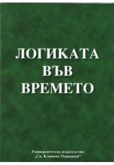 Логиката във времето - unipress.bg