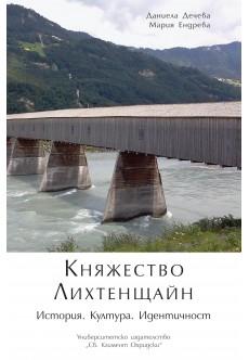 Княжество Лихтенщайн: история, култура, идентичност - unipress.bg