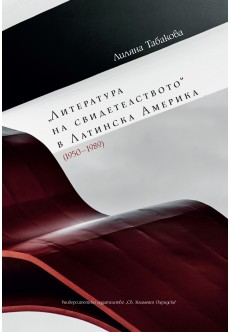 Литература на свидетелството в Латинска Америка (1950–1989) - unipress.bg