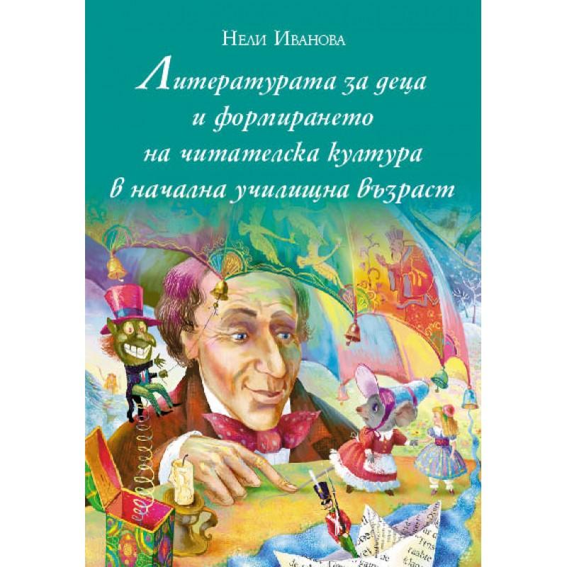 Литературата за деца и формирането на читателска култура в начална училищна възраст - unipress.bg