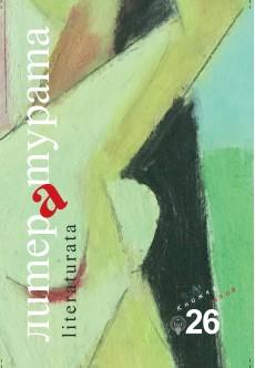 сп. Литературата, кн. 26/2021 - unipress.bg