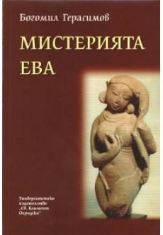 Мистерията Ева - unipress.bg