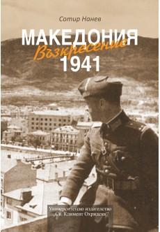 Възкресение. Македония 1941 - твърда корица - unipress.bg