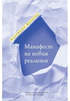 Манифест на новия реализъм - unipress.bg