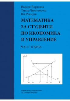 Математика за студенти по икономика и управление. Част първа - unipress.bg