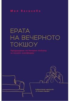 Ерата на вечерното токшоу. Продуциране на вечерно токшоу за онлайн платформи - unipress.bg