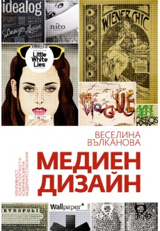 Mедиен дизайн. Креативност, консистентност и комуникация на модерните списания - unipress.bg