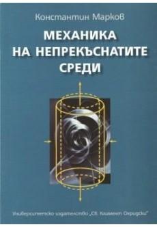 Механика на непрекъснатите среди - unipress.bg