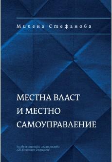 Местна власт и местно самоуправление - unipress.bg
