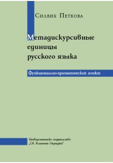 Метадискурсивные единицы русского языка - unipress.bg