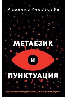 Метаезик и пунктуация - unipress.bg
