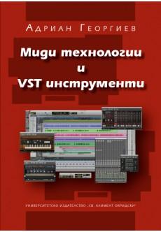 Миди технологии и VST инструменти - unipress.bg
