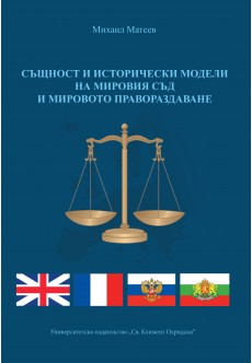 Същност и исторически модели на мировия съд и мировото правораздаване - unipress.bg