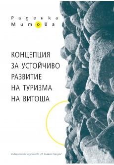 Концепция за устойчиво развитие на туризма на Витоша - unipress.bg