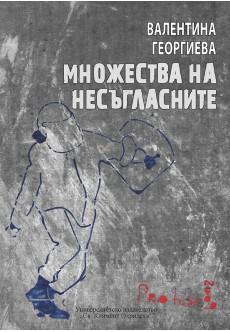 Множества на несъгласните - unipress.bg