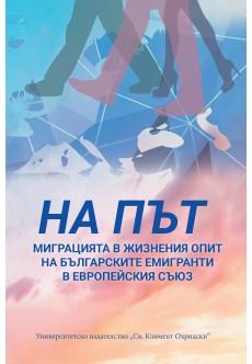 На път. Миграцията в жизнения опит на българските емигранти в Европейския съюз - unipress.bg