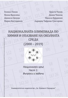 Националната олимпиада по химия и опазване на околната среда (2000–2019). Национален кръг - част 1 - unipress.bg