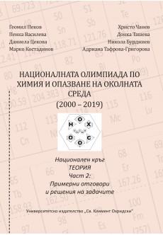 Националната олимпиада по химия и опазване на околната среда (2000–2019). Национален кръг - част 2 - unipress.bg