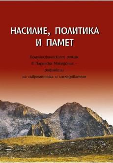 Насилие, политика и памет - unipress.bg
