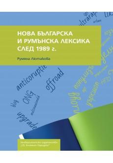 Нова българска и румънска лексика след 1989 г. - unipress.bg