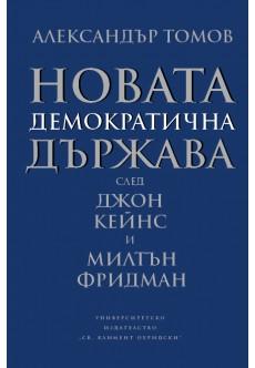Новата демократична държава: след Джон Кейнс и Милтън Фридман