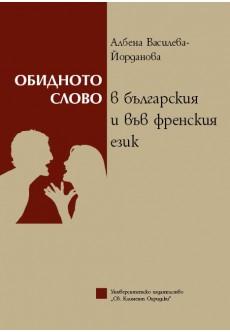 Обидното слово в българския и във френския език - unipress.bg