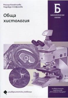 Обща хистология - unipress.bg