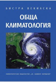 Обща климатология - unipress.bg