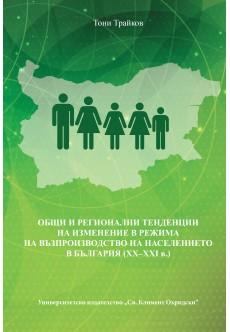 Общи и регионални тенденции на изменение в режима на възпроизводство на населението в България (XX–XXI в.) - unipress.bg