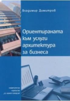 Ориентираната към услуги архитектура за бизнеса - unipress.bg