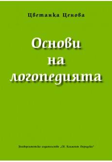 Основи на логопедията - unipress.bg