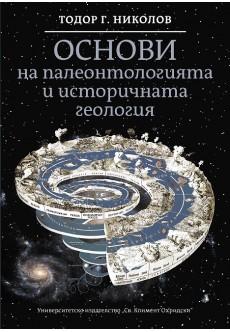 Основи на палеонтологията и историчната геология - unipress.bg