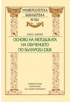 Основи на методиката на обучението по български език - unipress.bg