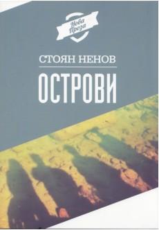 Острови - unipress.bg
