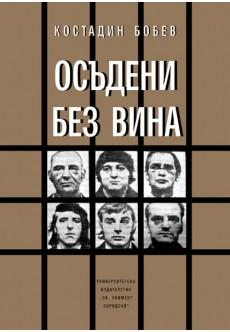 Осъдени без вина - unipress.bg