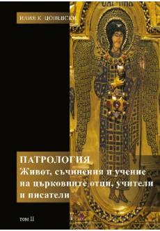 Патрология: живот, съчинения и учение на църковните отци, учители и писатели, т. 2 - unipress.bg