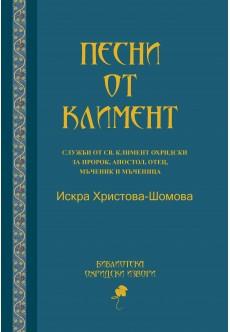 Песни от Климент: служби от св. Kлимент Oхридски за пророк, апостол, отец, мъченик и мъченица