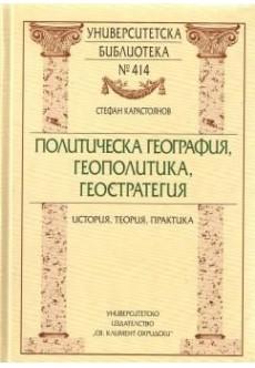 Политическа география, геополитика, геостратегия - unipress.bg