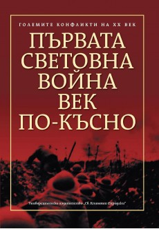 Първата световна война век по-късно - unipress.bg