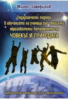 Педагогически подходи в обучението на ученици със специални образователни потребности по Човекът и природата - unipress.bg