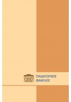 Pedagogical Portfolio - Greek - unipress.bg