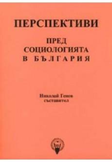 Перспективи пред социологията в България - unipress.bg