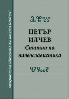 Петър Илчев. Статии към палеославистика - unipress.bg