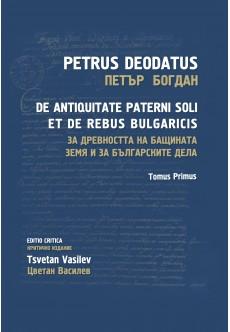За древността на бащината земя и за българските дела. Tomus Primus - unipress.bg