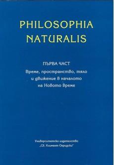 Philosophia Naturalis Ч.1: Време, пространство, тяло и движение в началото на Новото време - unipress.bg
