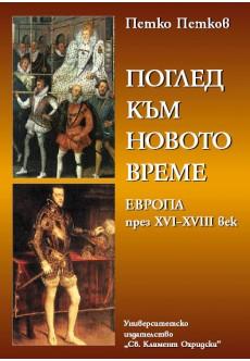 Поглед към Новото време. Европа през ХVІ-ХVІІІ век - unipress.bg