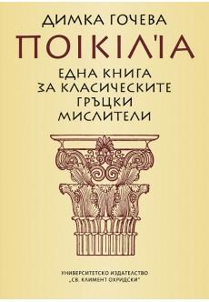 Ποικιλία. Една книга за класическите гръцки мислители - unipress.bg